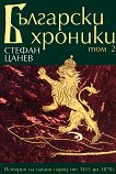 Български хроники - том II - Стефан Цанев - книга