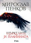Щъркелите и планината - Мирослав Пенков - книга
