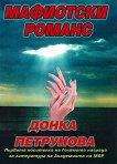 Мафиотски романс - Донка Петрунова - книга