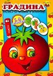 Рисувай с Ина: Градина - книжка за плодове и зеленчуци + стикери -