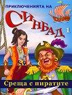Приключенията на Синбад - част 1: Среща с пиратите -