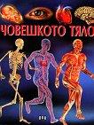 Човешкото тяло - Жак Бомон - книга