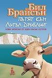 Пътят към Литъл Дриблинг - Бил Брайсън -
