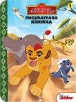 Рисувателна книжка: Пазител на лъвските земи - книжка 1 -