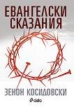 Евангелски сказания - Зенон Косидовски -