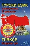 Турски език: Самоучител в диалози + CD : Turkce Bulgarlar icin + CD -