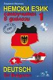 Немски език: Самоучител в диалози - част 1 + CD : Deutsch für Bulgaren - Teil 1 + CD - Людмила Иванова -
