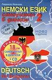 Немски език: Самоучител в диалози - част 2 + CD : Deutsch für Bulgaren - Teil 2 + CD - Людмила Иванова -