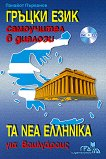 Гръцки език: Самоучител в диалози + CD - Панайот Първанов - разговорник