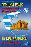 Гръцки език: Самоучител в диалози + CD - книга