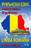 Румънски език: Самоучител в диалози + CD : Limba Romana pentru bulgari + CD -