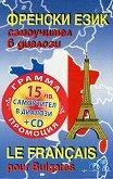 Френски език: Самоучител в диалози + CD Le Français pour Bulgares + CD - учебник