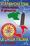 Италиански език: Самоучител в диалози + CD : La Lingua Italiana per bulgari + CD -