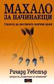 Махало за начинаещи - Ричард Уебстър - книга