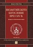 Византийското богословие през XIV век - Иван Христов -