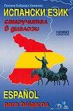 Испански език: Самоучител в диалози + CD : Espanol para bulgaros + CD - Лиляна Кабрера Хименес -