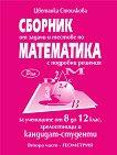 Сборник от задачи и тестове по математика с подробни решения - част 2: Геометрия За ученици от 8., 9., 10., 11. и 12. клас, зрелостници и кандидат-студенти - учебник