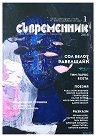 Съвременник - Списание за литература и изкуство - Брой 1/2016 г. -