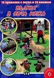 70 приказки с поука в 10 книжки - книга 6: Вълкът в овча кожа -