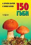 150 гъби - М. Друмева-Димчева, М. Гьошева-Богоева - книга