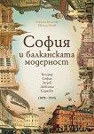 София и балканската модерност (1878 - 1914) -