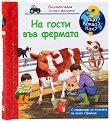 Енциклопедия за най-малките: На гости във фермата - детска книга