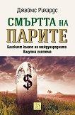 Смъртта на парите - Джеймс Рикардс -