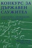 Конкурс за държавен служител: подготовка, провеждане, участие, класиране - Невяна Кънева, Мирослава Пейчева - книга