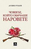 Човекът, който обичаше наровете - Душко Родев -
