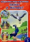 70 приказки с поука в 10 книжки - книга 5: Паунът и жеравът - книга