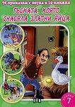 70 приказки с поука в 10 книжки - книга 7: Гъската, която снасяла златни яйца - книга