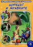 70 приказки с поука в 10 книжки - книга 8: Щурецът и мравките - книга