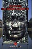 Основи на медитацията - Буда Гаутама - книга