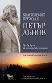 Квантовият преход с Петър Дънов -