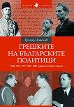 Грешките на българските политици - книга