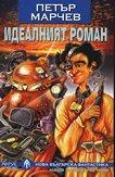Идеалният роман -