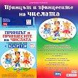 Малките математици: Принцът и принцесите на числата - Добринка Райнова -