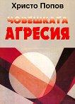 Човешката агресия - Христо Попов -