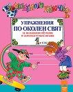Вълшебното ключе: Упражнения по околен свят за целодневно обучение и самоподготовка вкъщи за 1. клас - Поли Рангелова, Катя Георгиева -