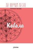 Да научим лесно Кабала - Гергана Танева -