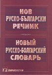 Нов руско-български речник - Сергей Влахов -