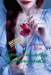 Книги за любов. Без предразсъдъци : Порочни лъжи - книга 1: Херцогинята куртизантка - Джоана Шуп -