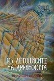 Из летописите на древността - том 2 -