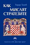 Как мислят стратезите - Тодор Танев - книга