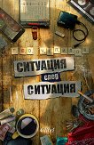 Ситуация след ситуация - Тео Чепилов -