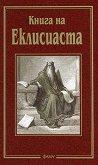 Книга на Еклисиаста - книга