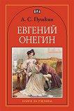 Евгений Онегин - А. С. Пушкин - детска книга