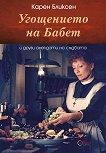 Угощението на Бабет и други анекдоти на съдбата - Карен Бликсен -