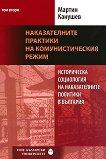 Наказателните практики на комунистическия режим - том 2 - Мартин Канушев -