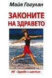 Законите на здравето - Майя Гогулан -